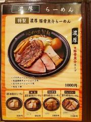 心の味製麺【五】-5