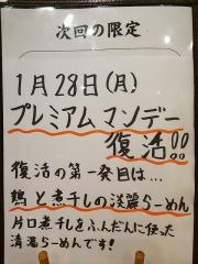 心の味製麺【五】-6