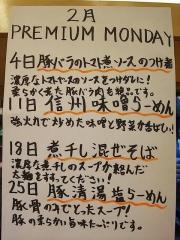 心の味製麺【五】-13