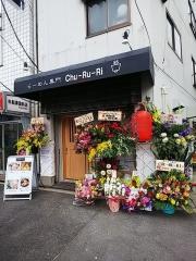 【新店】らーめん専門 Chu-Ru-Ri-2