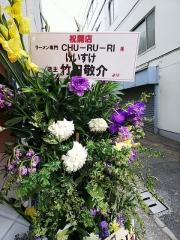 【新店】らーめん専門 Chu-Ru-Ri-10