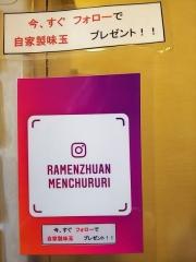 【新店】らーめん専門 Chu-Ru-Ri-9