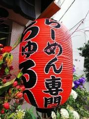 【新店】らーめん専門 Chu-Ru-Ri-19