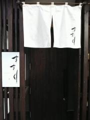 すすり-14