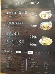 麺屋169-4