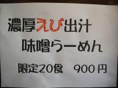 麺屋169-5