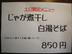 麺屋169-6