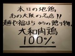RAMEN にじゅうぶんのいち【五】-2