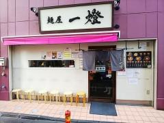 麺屋 一燈【五弐】-1