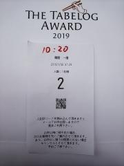麺屋 一燈【五弐】-2