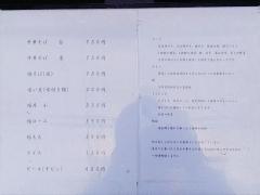 中華そば You Lee【六】-15