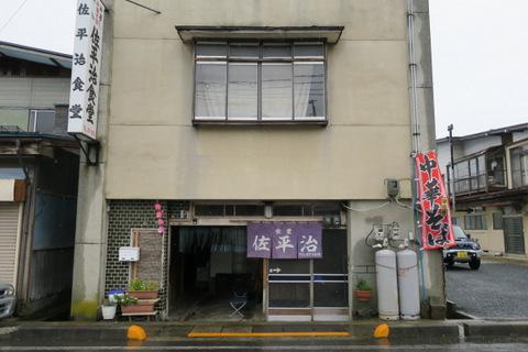 左平治食堂(外観)