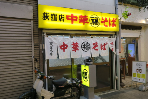 丸福荻窪本店(外観)
