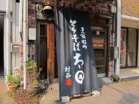 太田本店(外観)