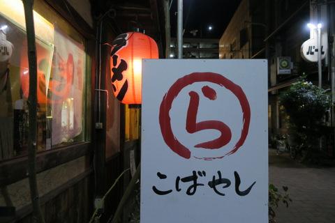 こばやし_4(外観)