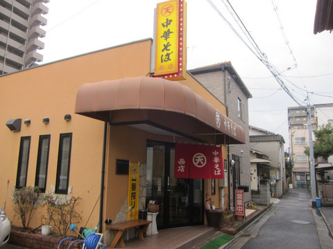 丸天・西店(外観)