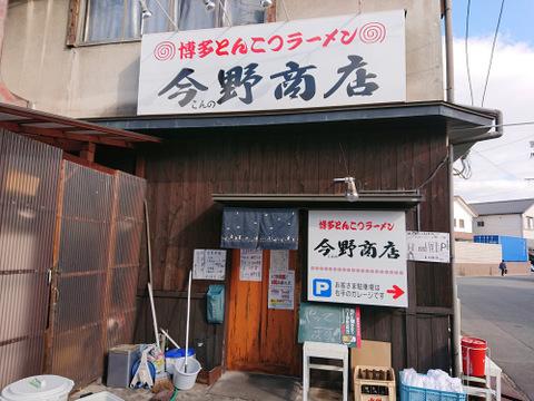 今野商店(外観)