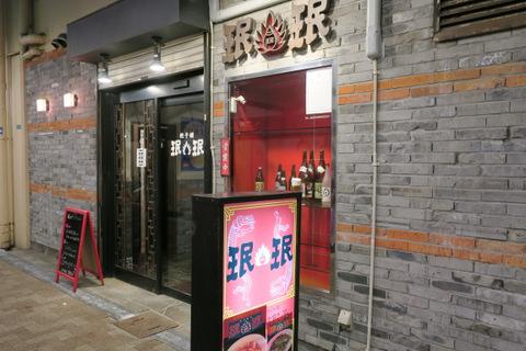 珉珉・京橋店(外観)
