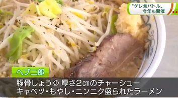 【ゲレ食】ラーメン「ヘブ二郎」が優勝 豚骨醤油スープに厚さ2㌢の叉焼、キャベツともやしにニンニクが盛りつけられボリュームたっぷり