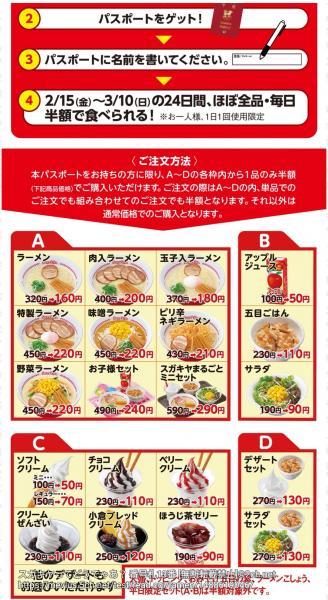 【乞食速報】毎年恒例「スーちゃん祭」きたああああ ラーメンが320円→160円