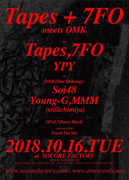 181016tapes.jpg