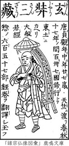 2玄奘三蔵のコピー
