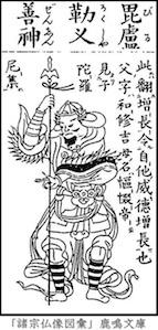 11毘盧勒叉善神