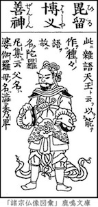 16毘留博叉善神