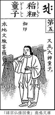 10稲籾童子