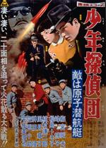 少年探偵団3