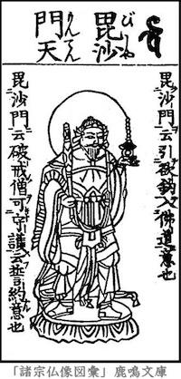 12毘沙門3-20a3b