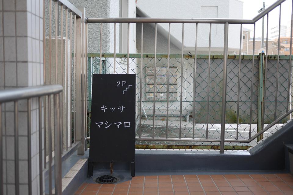 kissamashimaro025.jpg