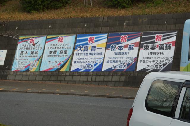 日本体育大学に行く