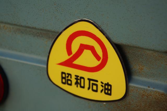 昭和石油のマグネットシール