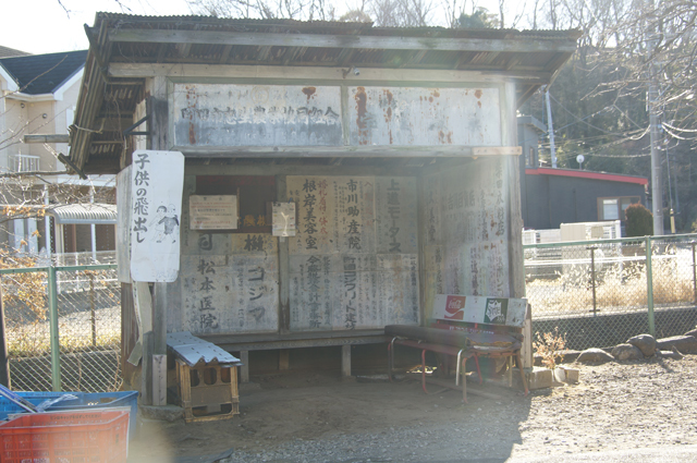 古びたバス停 大泉寺