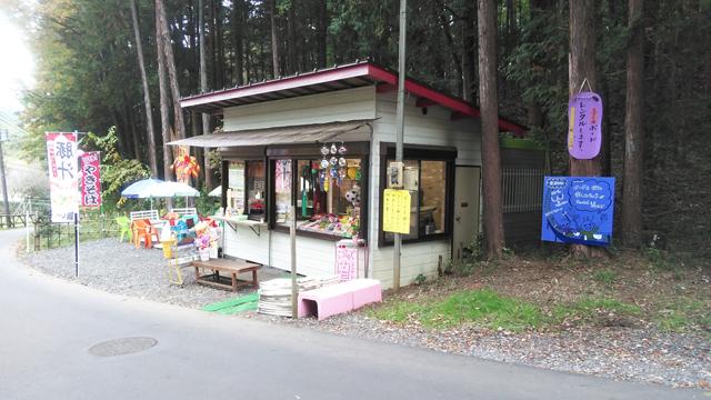 草木園の横にある売店