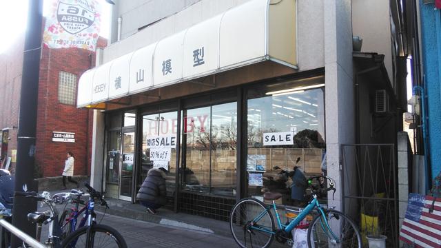 福生の横山模型 閉店