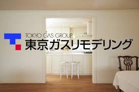 東京ガスリモデリングnfjdklvz