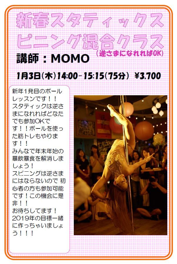 新春MOMO