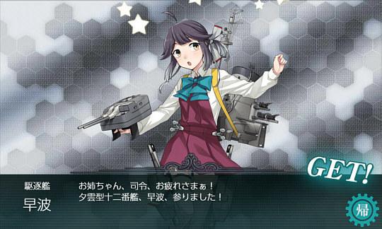 駆逐艦娘「早波」