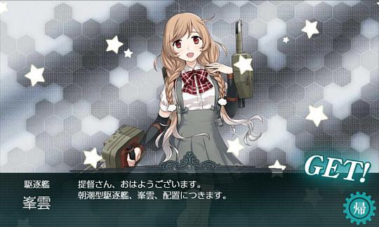 駆逐艦娘「峯雲」