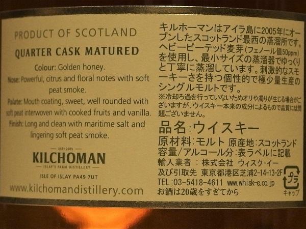 KILCHOMAN Original Cask Strength Quarter Cask 2010_ura600