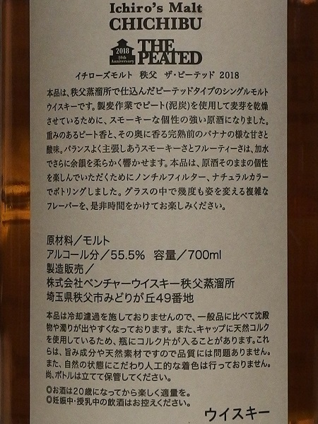 Ishiros Malt CHICHIBU THE PEATED 2018_ura600