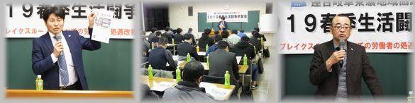 東濃地協 2019春季生活闘争学習会を開催