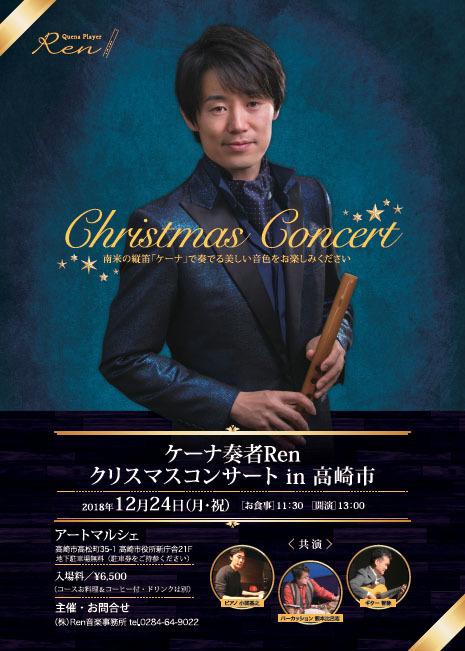 高崎クリスマスコンサート