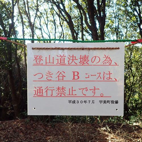 2019,1,19砥石山-14