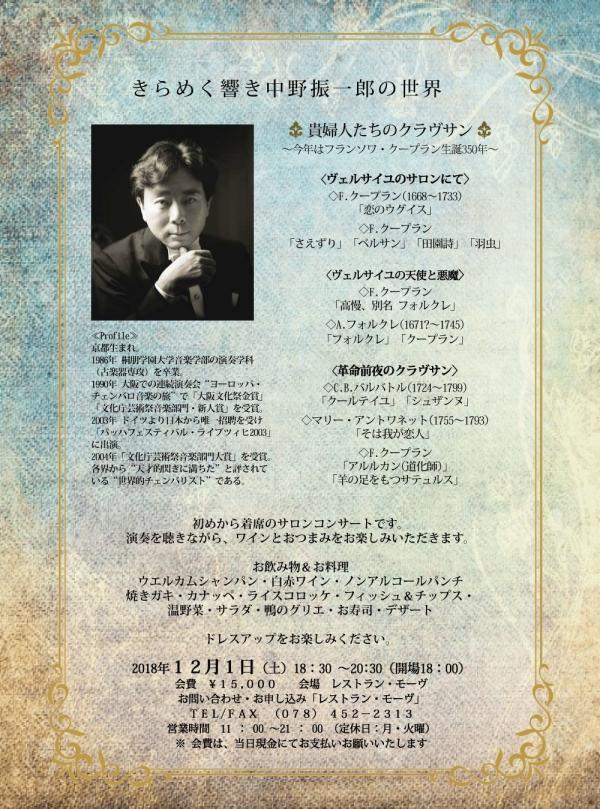 モーヴサロンコンサート2018-07
