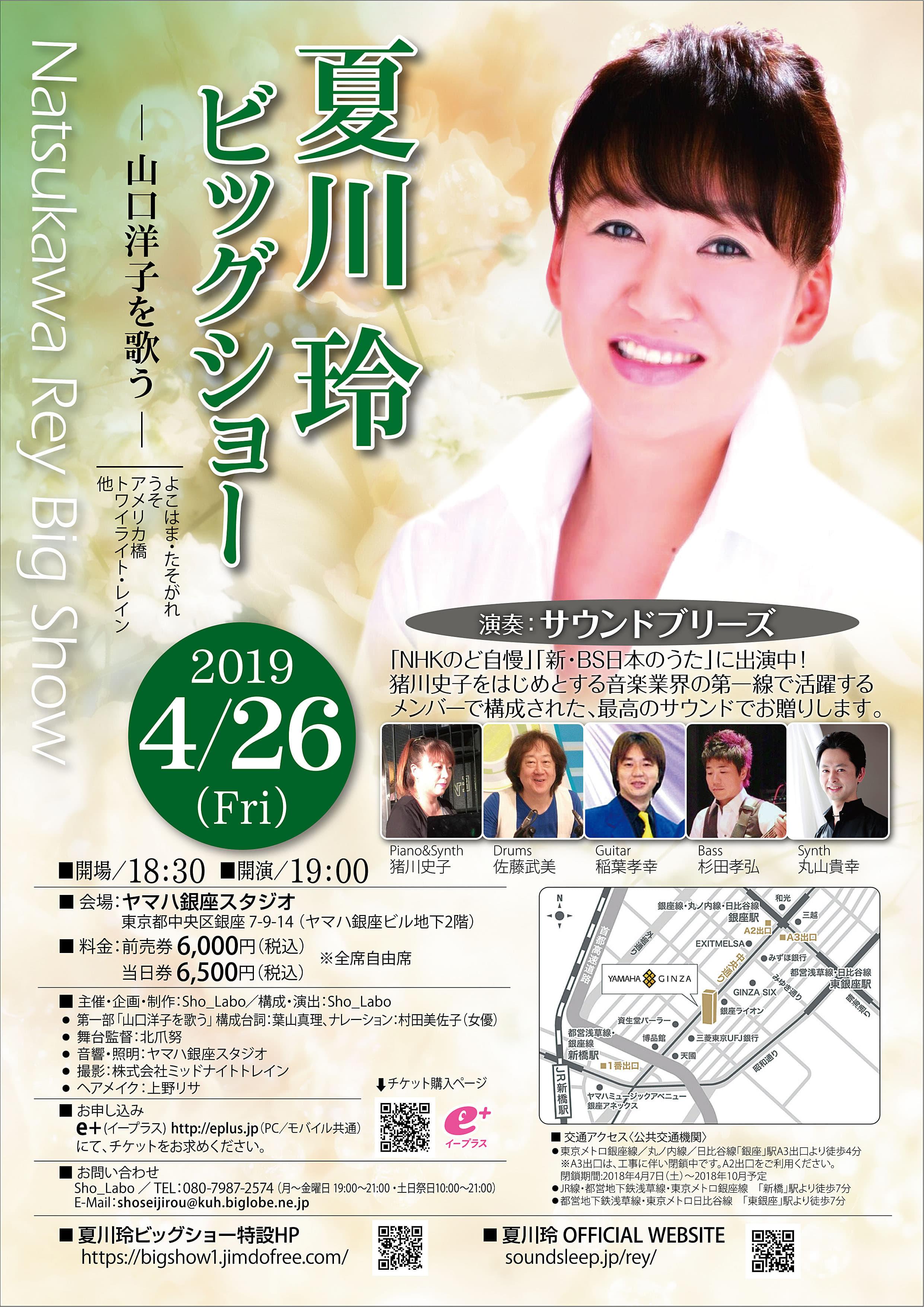 4月26日のコンサートチケット発売になりました。