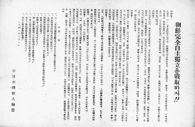 1948年3月1日檄文