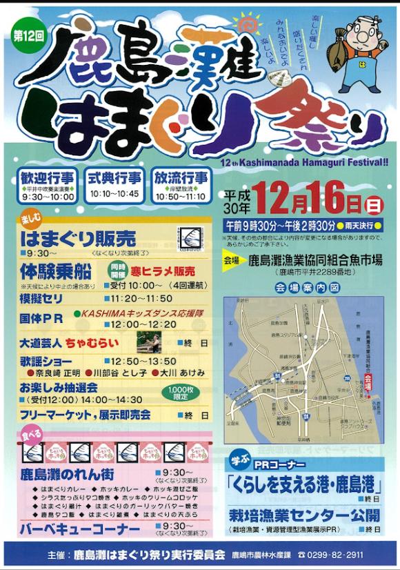鹿島灘はまぐり祭り 2018 乗船体験 グルメ